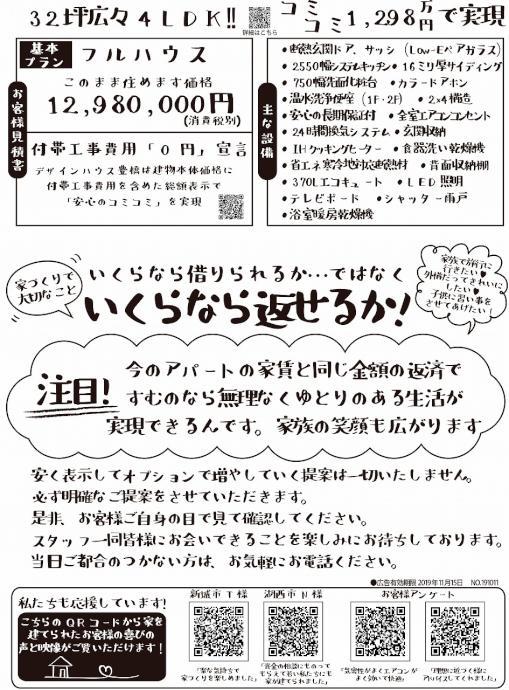 チラシ20191011裏.jpg