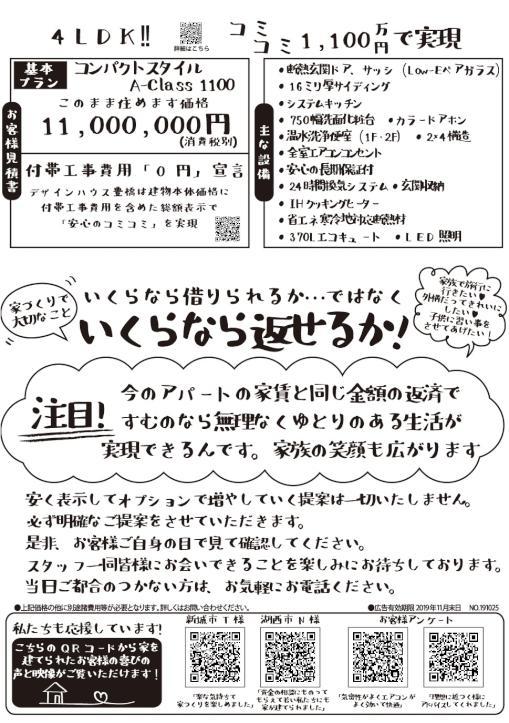 チラシ20191025裏.jpg