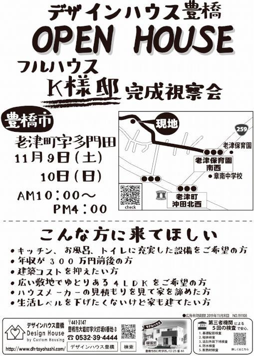 チラシ20191108表.jpg