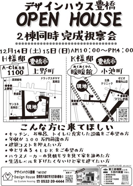 チラシ20191213表.jpg