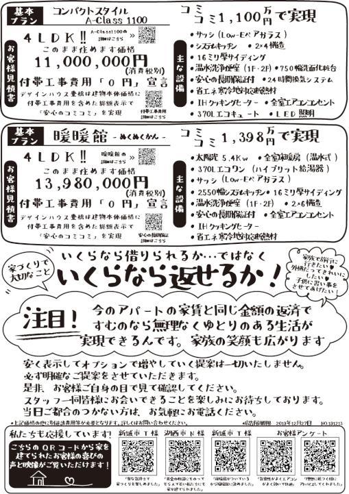 チラシ20191213裏.jpg