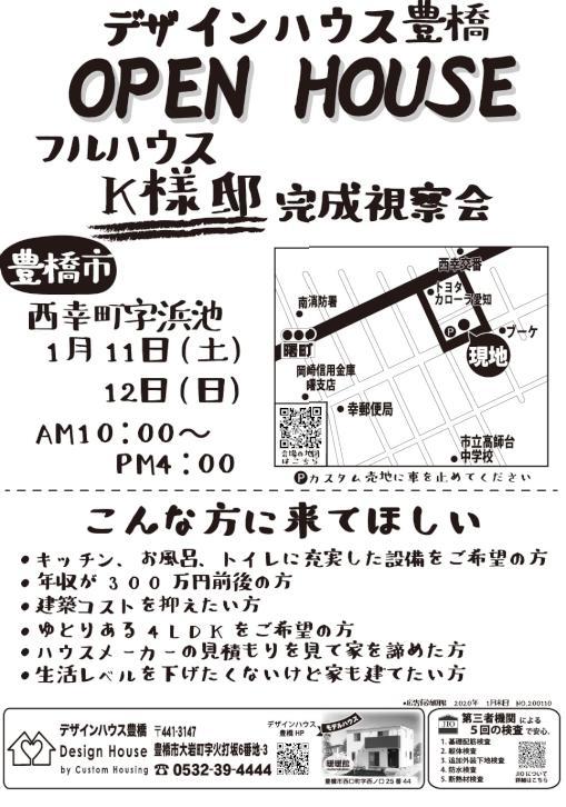 チラシ20200110表.jpg