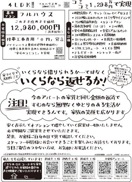 チラシ20200110裏.jpg