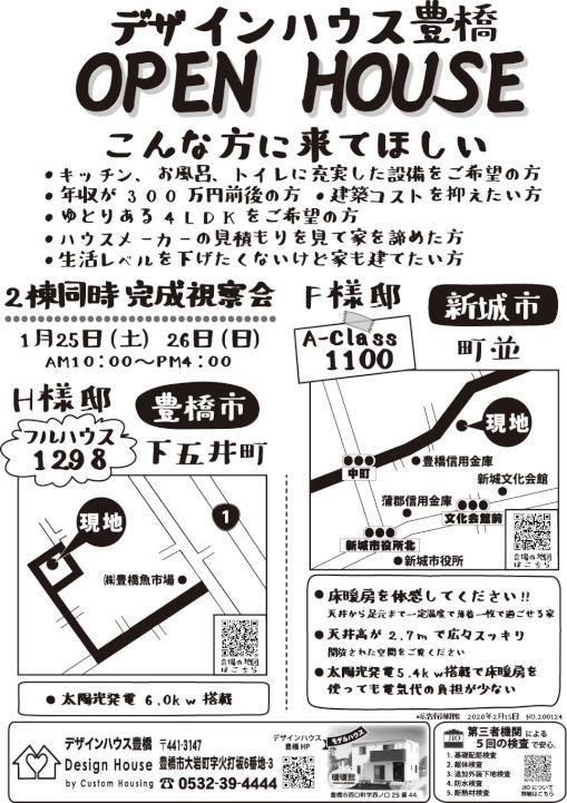 チラシ20200124表.jpg