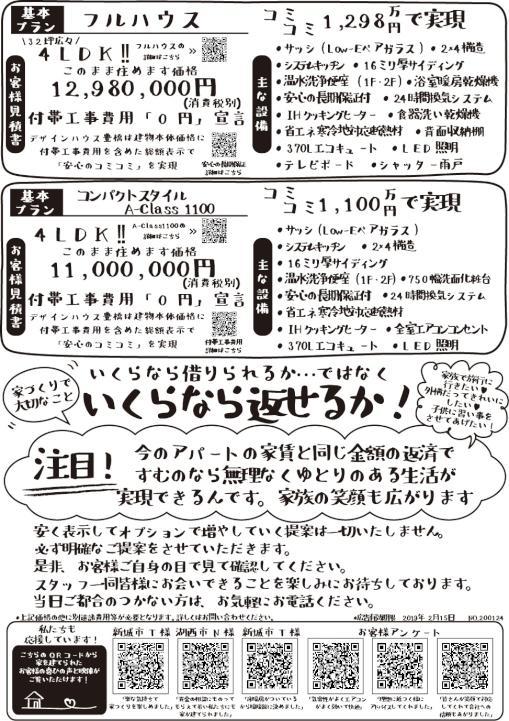 チラシ20200124裏.jpg