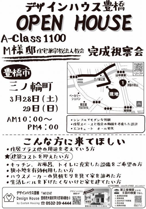 チラシ20200327表.jpg