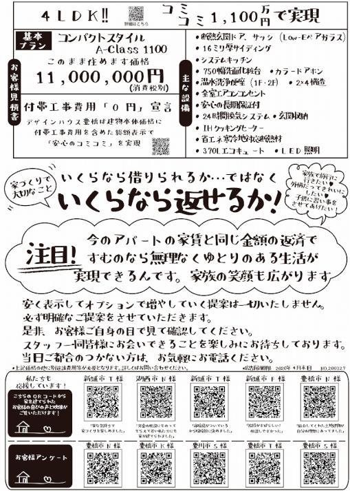 チラシ20200327裏.jpg