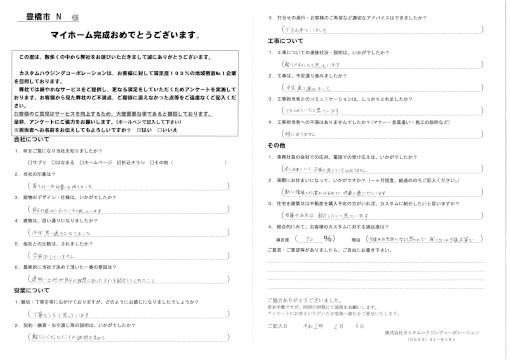 questionnaire4.jpg