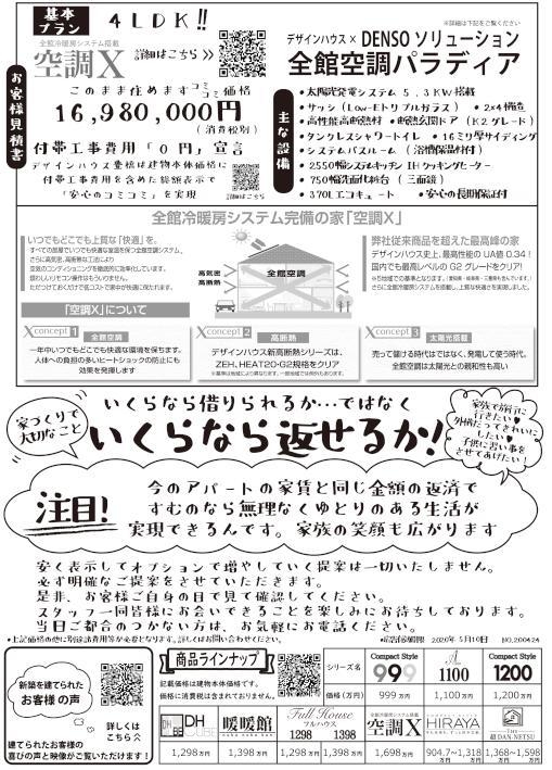 チラシ20200424裏.jpg