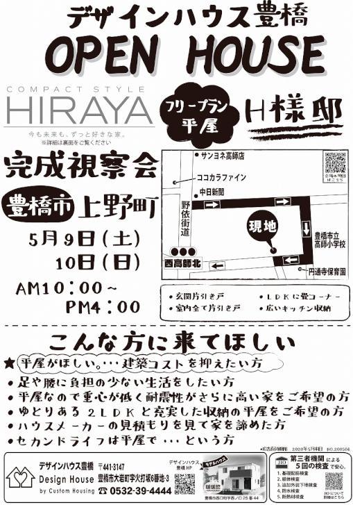 チラシ20200508表.jpg