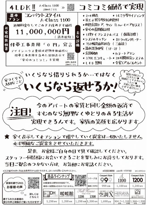 チラシ20200522裏.jpg