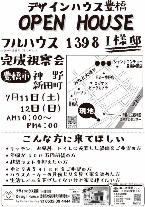 チラシ20200710表.jpg