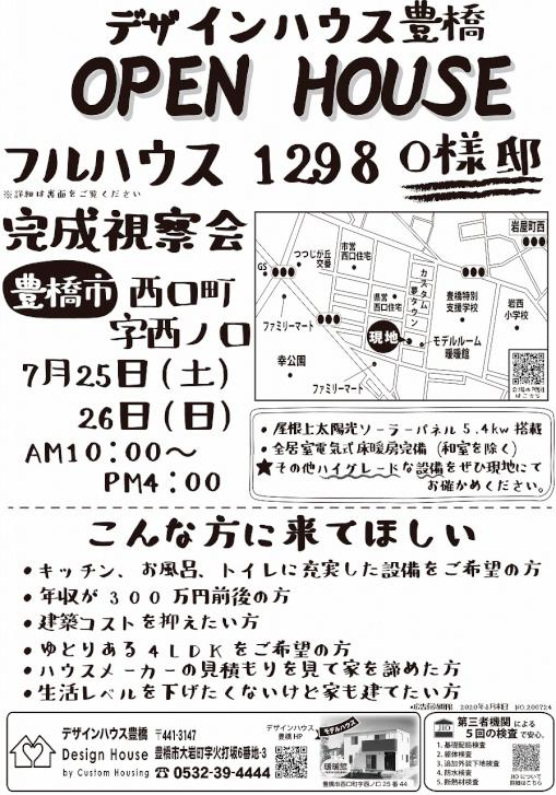 チラシ20200724表.jpg