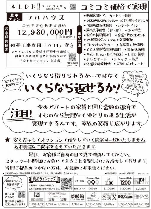 チラシ20200724裏.jpg