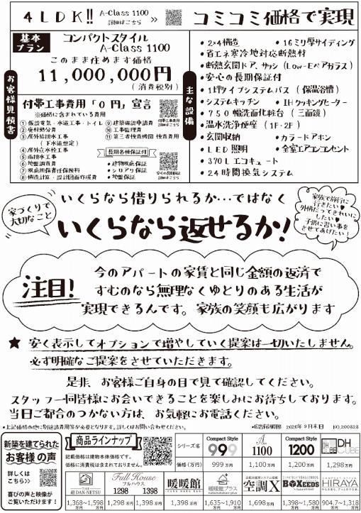 チラシ20200828裏.jpg