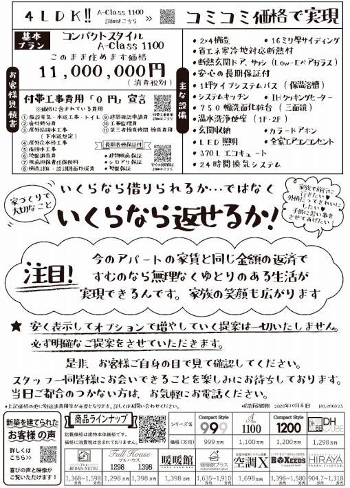 チラシ20200925裏.jpg