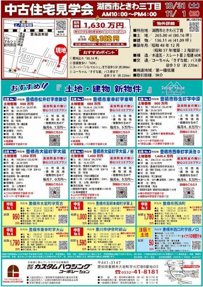 チラシ20201031表.jpg