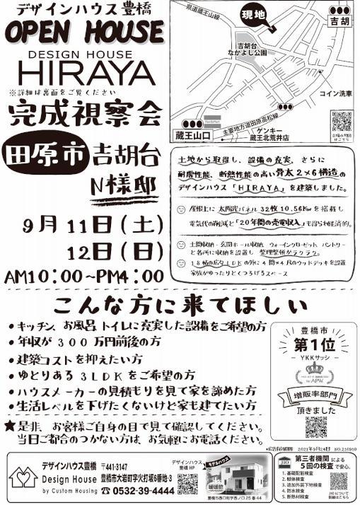 チラシ20210910表.jpg